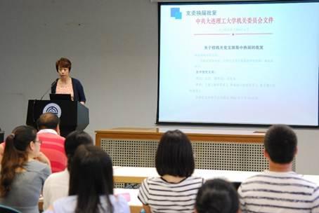 【两学一做】图书馆党支部学习《中国共产党问责条例